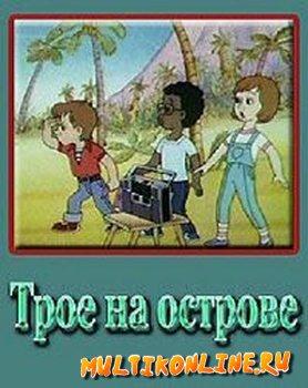 Трое на острове (1986)