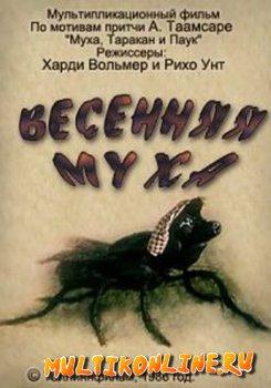 Весенняя муха (1986)