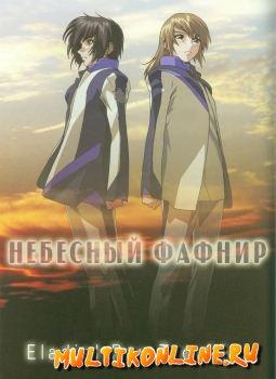 Небесный Фафнир. Фильм (2010)