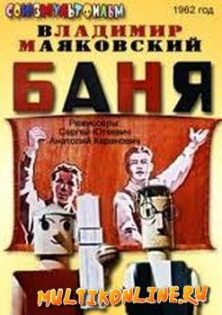 Баня (1961)