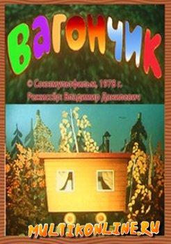 Вагончик (1978)