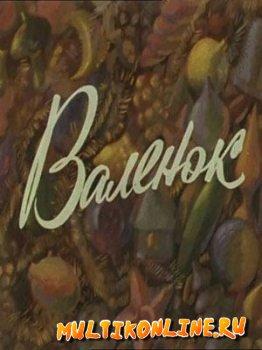 Валенок (1981)