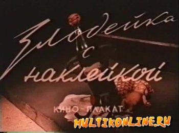 Злодейка с наклейкой (1954)
