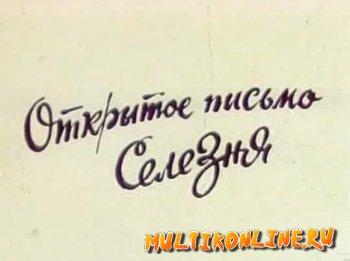Открытое письмо Селезня (1979)