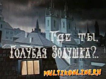 Где ты, Голубая Золушка? (1971)