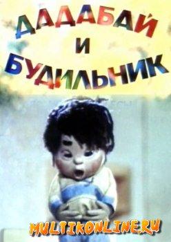 Дадабай и будильник (1985)
