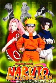 Наруто 1 сезон (2002)