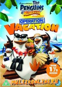 Пингвины Мадагаскара: Операция отпуск (2012)