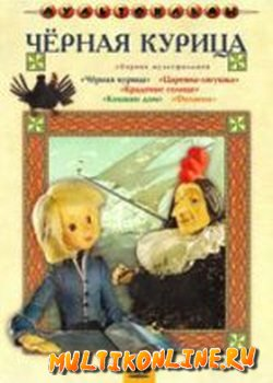Чёрная курица (1975)