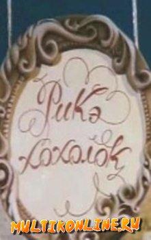 Рикэ-хохолок (1985)