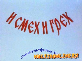 И смех и грех (1978)