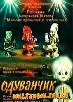 Одуванчик (1975)