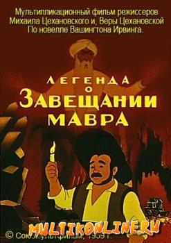 Легенда о завещании мавра (1959)