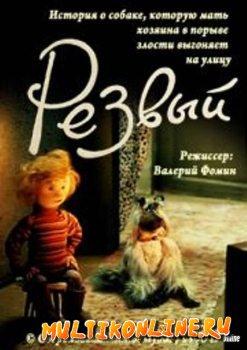 Резвый (1990)