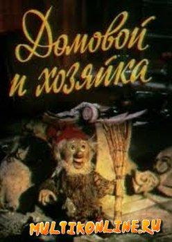 Домовой и хозяйка (1988)