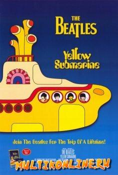 The Beatles: Желтая подводная лодка (1968)