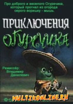 Приключения Огуречика (1970)