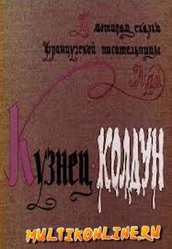 Кузнец-колдун (1967)