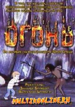Огонь (1971)