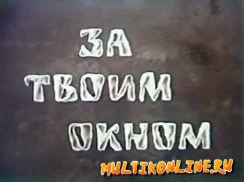За твоим окном (1986)