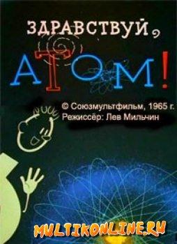 Здравствуй, атом! (1965)