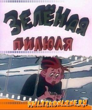 Зеленая пилюля (1974)