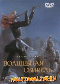 Волшебная свирель (1998)