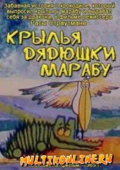 Крылья дядюшки Марабу (1969)