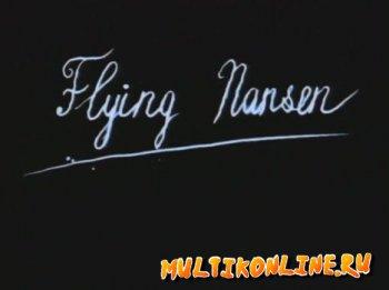 Летающий Нансен (1999)