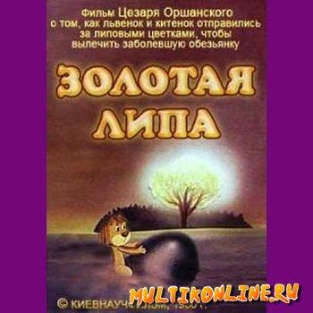 Золотая липа (1980)