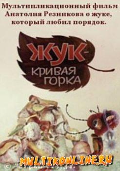Жук – кривая горка (1973)