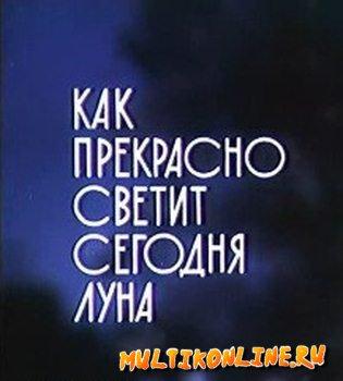 Как прекрасно светит сегодня луна (1988)