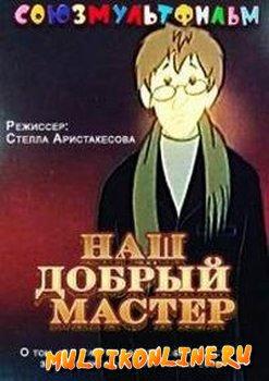 Наш добрый мастер (1977)
