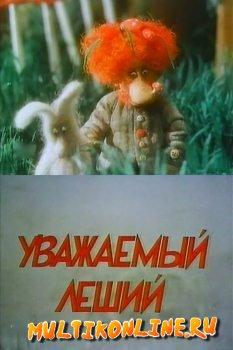 Уважаемый леший (1988)