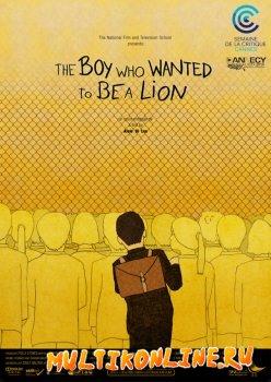 Мальчик, который хотел быть Львом (2010)