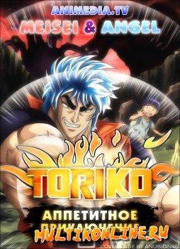Торико 3D: Аппетитные приключения!! (2011)