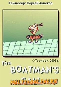 Клич моряка (2003)