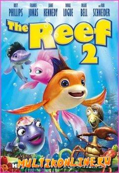Риф 2: Прилив (2012)