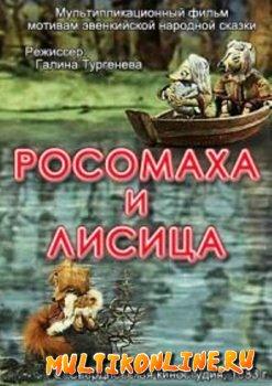 Росомаха и лисица (1982)