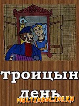 Троицын день (2011)