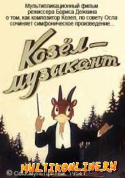 Козел-музыкант (1954)