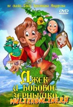 Джек и бобовое зернышко (2000)