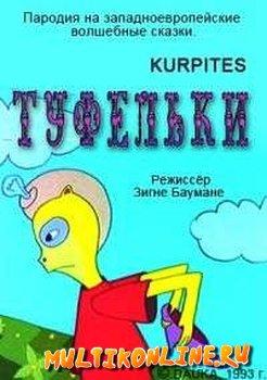 Туфельки (1993)
