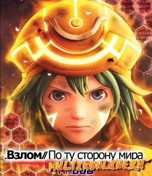 .Взлом//По ту сторону мира (2012)