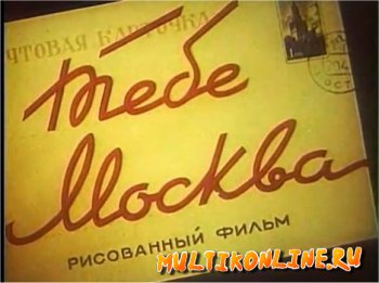 Тебе, Москва! (1947)