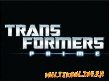Трансформеры Прайм (2010)