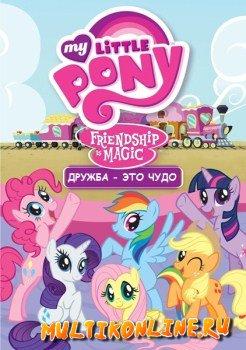 Мой маленький пони. Дружба - это чудо 1 сезон (2010)