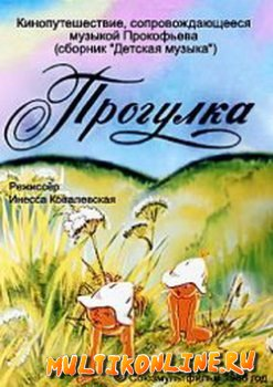Прогулка (1986)