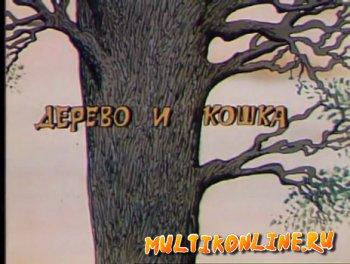 Дерево и кошка (1983)