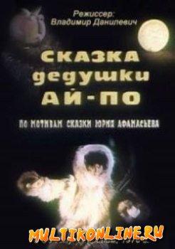 Сказка дедушки Ай-по (1976)